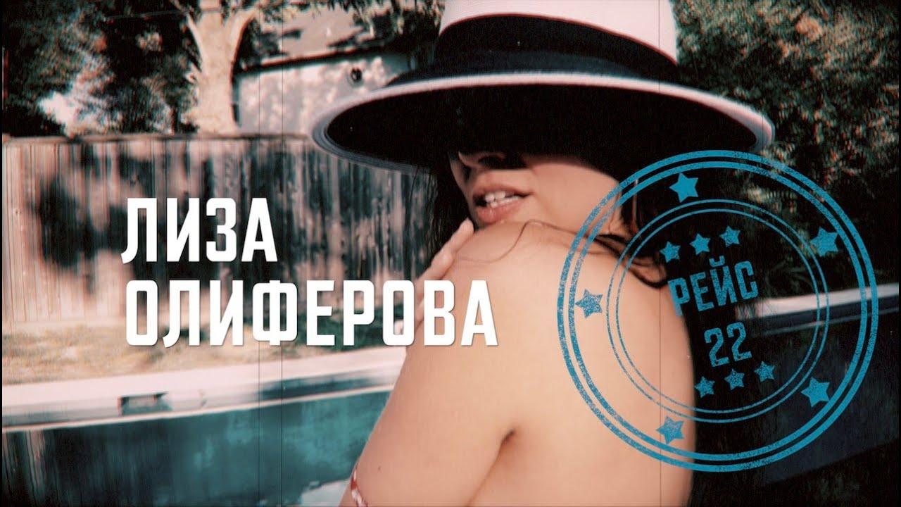 Лиза Олиферова - Рейс 22 (официальный клип) 2019