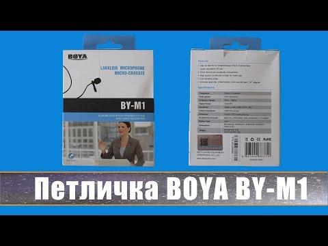 Петличный микрофон Boya BY-M1. Обзор и тест петлики для начинающего блогера.