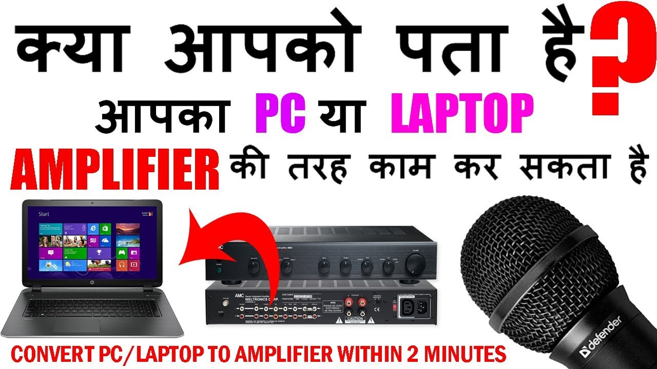 How To Convert Your Laptop Amplifier Listen Sound From Pc Mic Audio