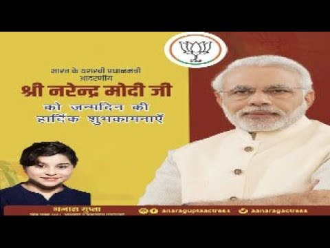 भोजपुरी एक्ट्रेस अनारा गुप्ता ने प्रधान मंत्री नरेंद्र मोदी को दी जन्मदिन की शुभकामनाये |