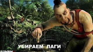 видео ★ Far Cry 3 вылетает - Решение проблемы! ★