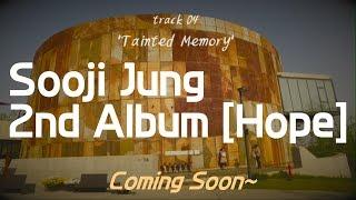 정수지(Sooji Jung) - 04 - Tainted Memory (teaser)