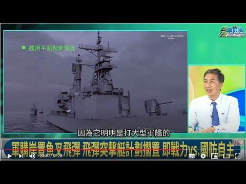 1206经华片段 美国需要台湾?川普对台军售破纪录 台湾第一岛链枢纽 美国军售看点 突破200公里魔咒