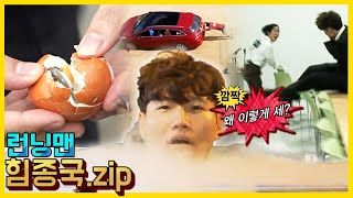 (ENG SUB) RUNNINGMAN Strong JONGKOOK.zip