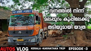 Malappuram trip-വനത്തിൽ നിന്ന് തടിയുമായി മലപ്പുറം കൂപ്പിലേക്കു|bharat benz load trip/Autosvlog epi-3