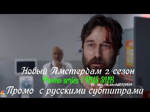 Новый Амстердам 2 сезон - Промо с русскими субтитрами // New Amsterdam Season 2 Promo