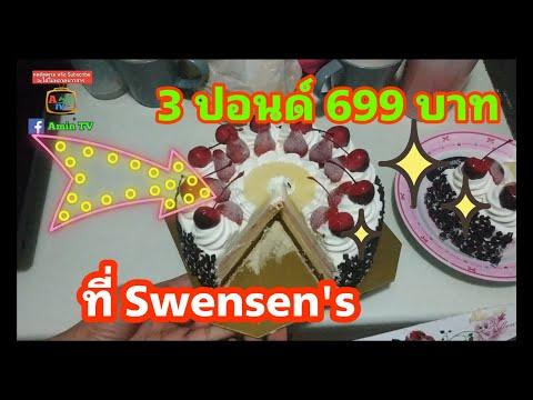 รีวิวเค้กไอศครีม  Swensen's 3 ปอนด์ โปร 699 [Amin TV] 2019