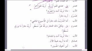 Том 2. урок 36 (16) Мединский курс арабского языка