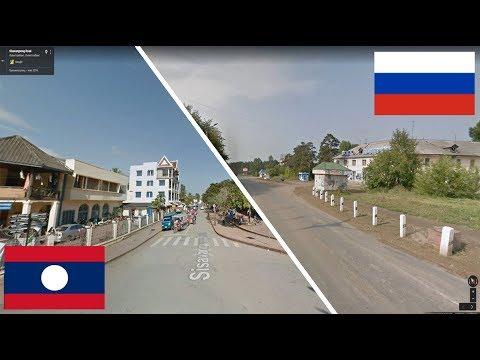 Россия и Лаос. Сравнение. Канск - Луангпрабанг.