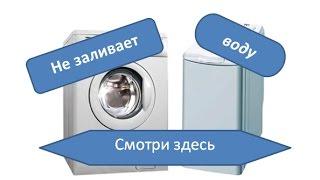видео Стиральная машина не набирает или плохо заливает воду