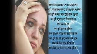 "bangla kobita abritti ""কখন তুমি এমন হলে"" প্রেমের কবিতা   ,premer kobita poet istain ahmed"