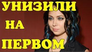 """Настасью Самбурскую выкинули из эфира """"Первого канала""""!"""