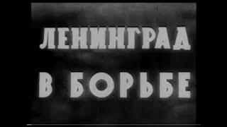 «Ленинград в борьбе» документальный фильм, 1942