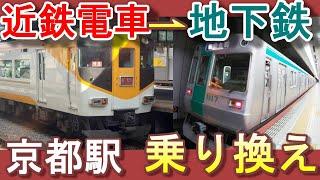 近鉄京都駅→京都市営地下鉄(烏丸線)京都駅【乗り換え案内】|kintetsu Kyoto Station→Kyoto metro