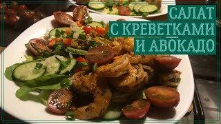 Салат из креветок / Как приготовить креветки и креветочный салат / Рецепт приготовления креветок