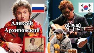 Корейский гений гитары смотрит русского гения балалайки !! Алексей Архиповский