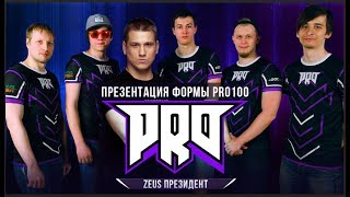 Презентация формы Pro100, Президент Zeus и много фанатов!