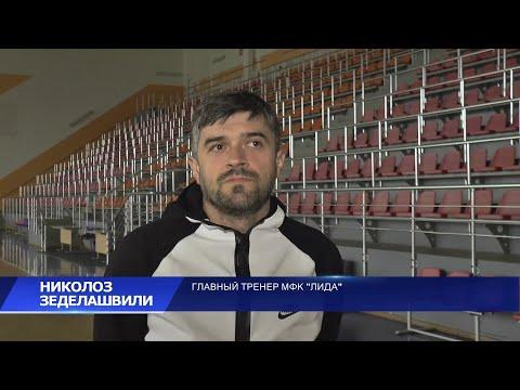 Главный тренер МФК «Лида» Николоз Зеделашвили подвел итоги сезона