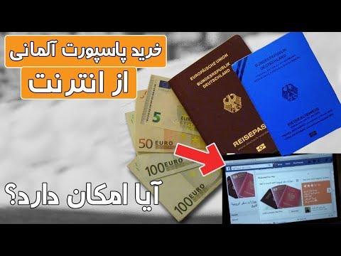 پناهجویان اسناد آلمانی خود را از طریق انترنت میفروشند!