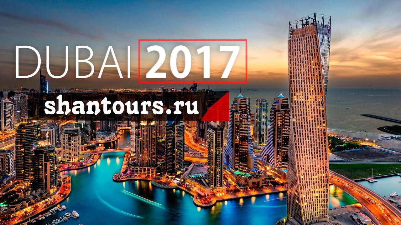 Дубай видео туристов 2017 обучение на кипре отзывы