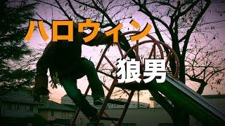 【ハロウィン】満月と筋トレとオオカミ男と公園と! 狼男症候群 検索動画 29