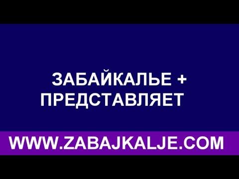 Портал Забайкальского края