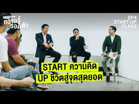 สตาร์ทอัปไทย กับการก้าวไปให้ทันโลก | ความรู้รอดตัว EP.4 'Start-up Class'