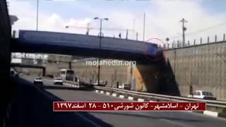 آتش زدن بنر منحوس خامنهای در اسلامشهر