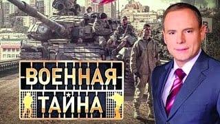Военная тайна с Игорем Прокопенко 06.02.2016