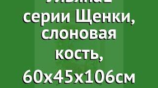 Комод Ульяна1 серии Щенки, слоновая кость, 60х45х106см (Антел) обзор Щ/К/У1/Сл.к.