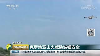 [国际财经报道]热点扫描 克罗地亚山火威胁城镇安全| CCTV财经