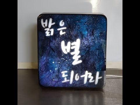 How to Make a LED Night Sky (Resin Galaxy)