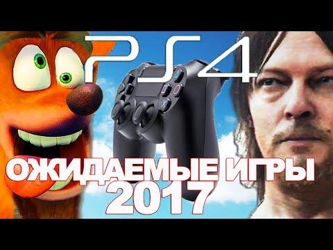 Топ 10 самые ОЖИДАЕМЫЕ ИГРЫ 2017 года на Playstation 4 (PS4) Обзор Лучшие ИГРЫ на PS4 Pro