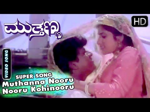 Nooru Nooru Kohinooru Video Song | Shivarajkumar, Supriya | Muthanna Kannada Movie Songs