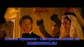 Спасти Пушкина - смотреть фильм 2017