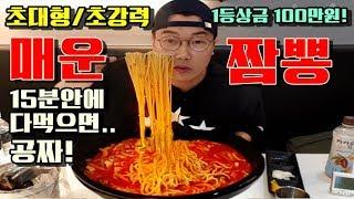 초대형 초강력 매운짬뽕 15분안에 다먹으면공짜 1등상금100만원ㄷㄷ 야식이 먹방 muk bang