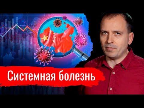 Cистемная болезнь. Константин Сёмин // АгитПроп 02.03.2020