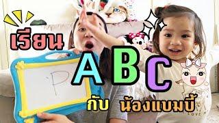 เรียนภาษาอังกฤษกันเถอะ | น้องแบมบี้เรียน ABC กับแม่เดียร์