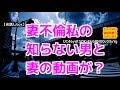 美巨乳三十路熟妻を寝取らせ背徳プレイ - YouTube