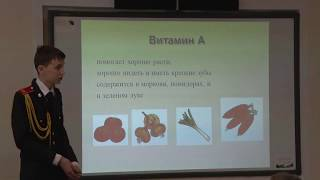 Урок для 2 класса «Витамины и их влияние на человека»