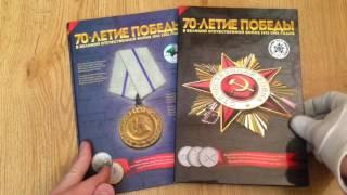 Альбомы для монет 70 лет победы Великой Отечественной войне