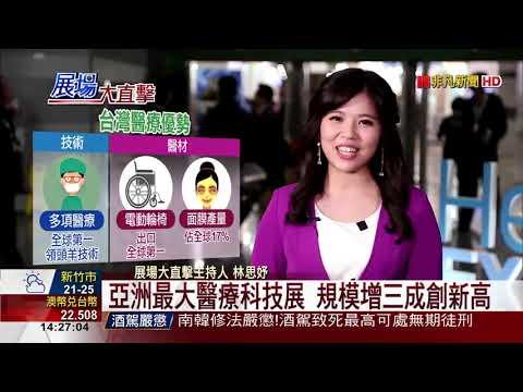 .探台灣醫療科技展:三大核心主題 創新醫療產品