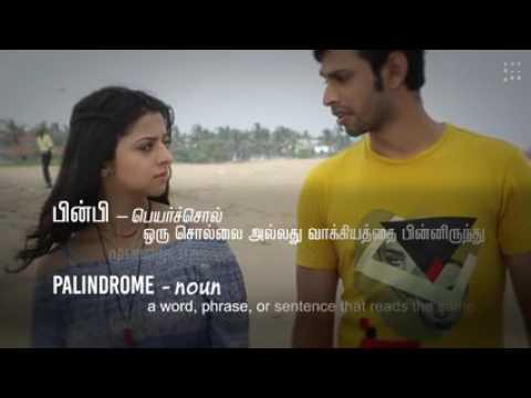 Palindrome tamil song mayga ragamay