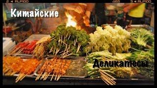 Китайская кухня. Что кушают китайцы. Уличная еда(В этом видео я Вам покажу немного природы прекрасной Поднебесной и отведаем традиционную кухню в Китае...., 2016-08-12T06:02:38.000Z)
