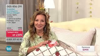 Комплект постельного белья «Линда». Shop & Show (Дом)