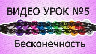 Браслеты из резинок на станке. Бесконечность. Как плести, Видео урок №5 Rainbow Loom Tutorial №5