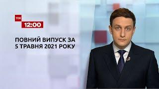 Новини України та світу | Випуск ТСН.12:00 за 5 травня 2021 року