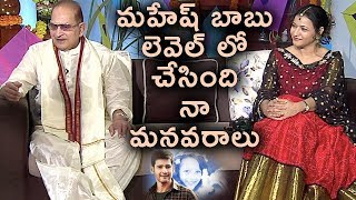My Grand Daughter Acts Like Mahesh Babu | Filmy Monk