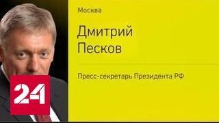 Дмитрий Песков: удары США де факто нанесены в интересах ИГИЛ и
