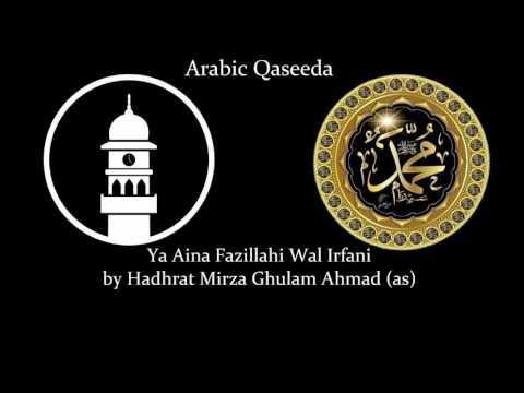 Ya Aina Fazillahi Wal Irfani  l  Arabic Qaseeda